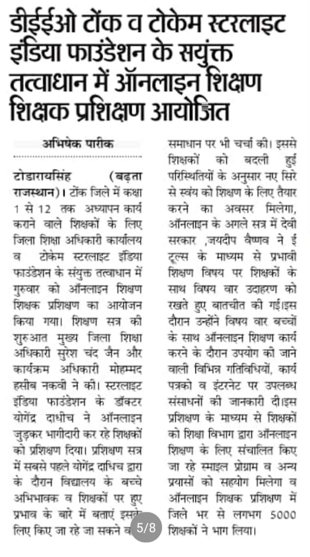 Tonk_06Nov2020_Udata Rajasthan